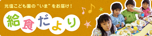 """【給食だより】光塩こども園の""""いま""""をお届け!"""