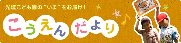 """【こうえんだより】光塩こども園の""""いま""""をお届け!"""