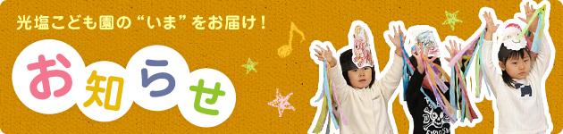 """【お知らせ】光塩こども園の""""いま""""をお届け!"""